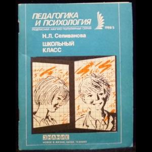 Селиванова Н.Л. - Педагогика и психология 1988/5. Школьный класс