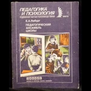 Ямбург Е.А. - Педагогика и психология 1987/2. Педагогический ансамбль школы