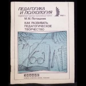 Поташник М.М. - Педагогика и психология 1987/1. Как развивать педагогическое творчество