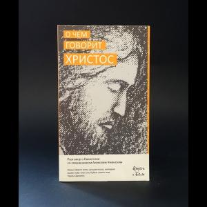 Протоиерей Алексей Уминский - О чем говорит Христос? Беседы на Евангелие от Марка