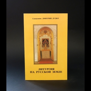 Дудко Дмитрий  - Литургия на русской земле