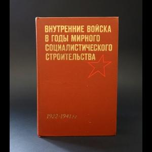 Авторский коллектив - Внутренние войска в годы мирного социалистического строительства. 1922-1941 гг.