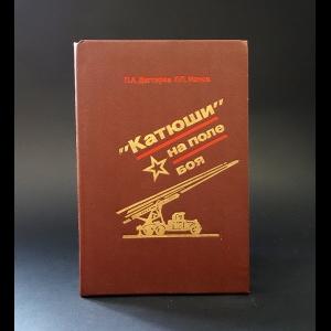 Дегтярев П.А., Ионов П.П. - Катюши на поле боя