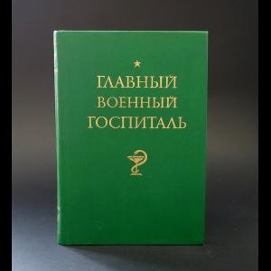 Алексеев Георгий Константинович, Макаренко Авраам Ильич - Главный военный госпиталь
