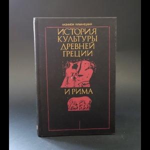 Куманецкий Казимеж  - История культуры Древней Греции и Рима