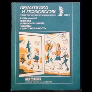Джуринский А.Н. - Педагогика и психология 1989/7. Реформы зарубежной школы. Надежды и действительность.