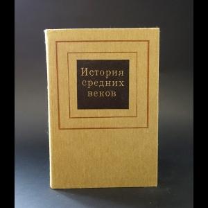 Авторский коллектив - История средних веков