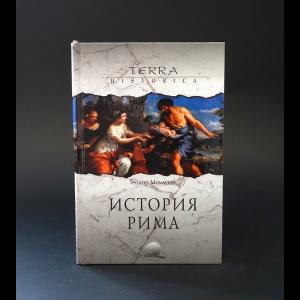 Моммзен Теодор - История Рима