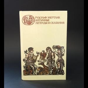 Мертлик Рудольф  - Античные легенды и сказания
