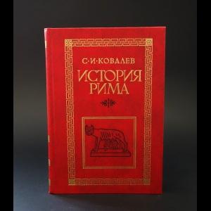 Ковалев Сергей Иванович - История Рима