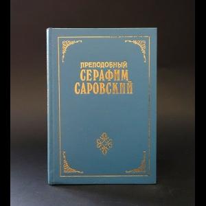 Авторский коллектив - Преподобный Серафим Саровский