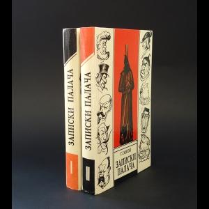 Сансон Г. - Записки палача, или Политические и исторические тайны Франции (комплект из 2 книг)