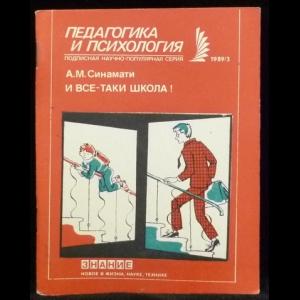 Волков И.П. - Педагогика и психология 1989/3. И все-таки школа!