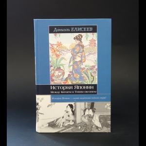 Елисеев Даниэль - История Японии. Между Китаем и Тихим океаном