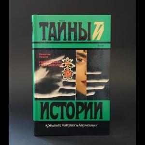 Лавров Валентин - Гений сыска - граф Соколов