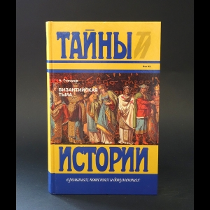 Говоров А. - Византийская тьма