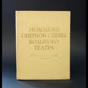 Полякова Л. - Молодежь оперной сцены Большого театра