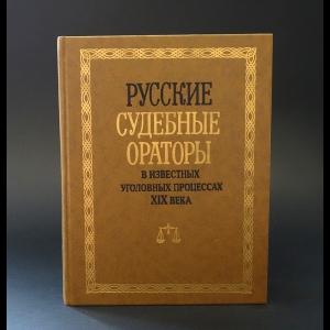 Авторский коллектив - Русские судебные ораторы в известных уголовных процессах XIX века