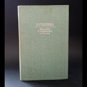 Авторский коллектив - Ботаника. Анатомия и морфология растений