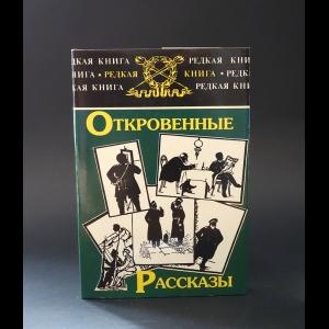 Мстиславский С. - Откровенные рассказы