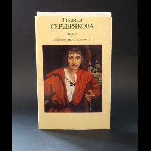 Авторский коллектив - Зинаида Серебрякова Письма. Современники о художнице