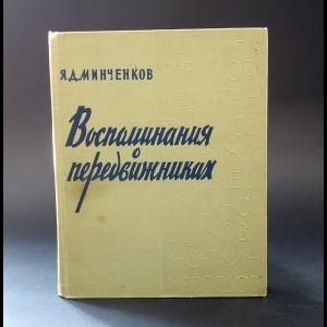 Минченков Я. Д. - Воспоминания о передвижниках