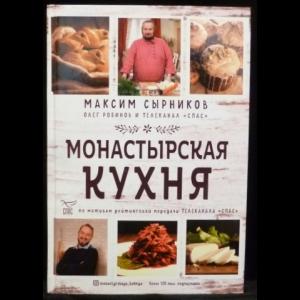 Сырников М.П., Робинов О. Ю. - Монастырская кухня