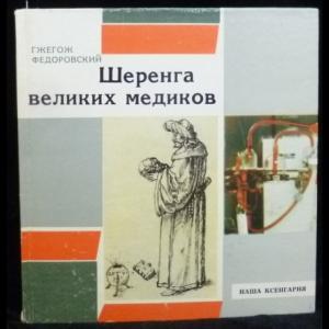Федоровский Гжегож - Шеренга великих медиков