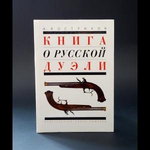 Востриков А. - Книга о русской дуэли