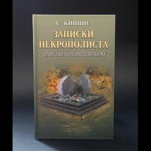 Кипнис С. - Записки некрополиста. Прогулки по Новодевичьему