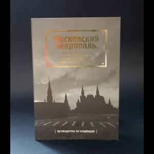 Жесткова Татьяна - Московский некрополь или где похоронены самые известные люди в истории Москвы
