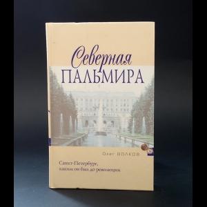 Волков Олег - Северная Пальмира