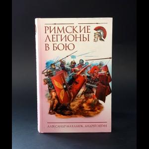 Махлаюк А., Негин А. - Римские легионы в бою