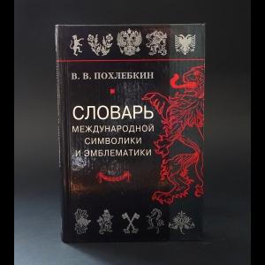 Похлебкин Вильям - Словарь международной символики и эмблематики