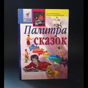 Беляков Евгений Александрович, Федина Ольга Викторовна - Палитра сказок