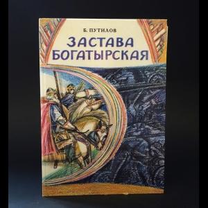 Путилов Борис - Застава богатырская