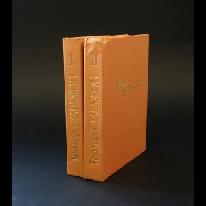 Старджон Теодор - Теодор Старджон. Избранное в 2 томах