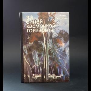 Бодрова Анна  - За синей каемочкой горизонта