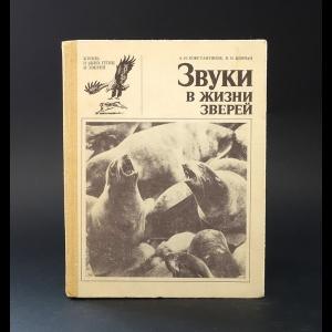 Константинов А.И., Мовчан В.Н. - Звуки в жизни зверей