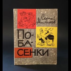 Михалков Сергей - Побасенки