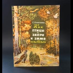 Снегирев Г. - Как птицы и звери к зиме готовятся