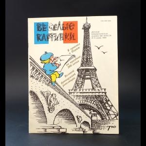 Авторский коллектив - Веселые картинки №6 июнь 1989