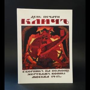 Авторский коллектив -  Клич. День печати. Сборник на помощь жертвам войны, Москва 1915 год