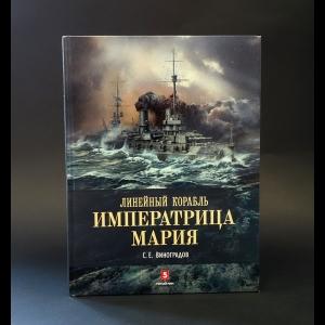 Виноградов С.Е. - Линейный корабль Императрица Мария