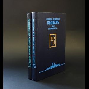 Авторский коллектив - Военно-морской словарь для юношества (комплект из 2 книг)
