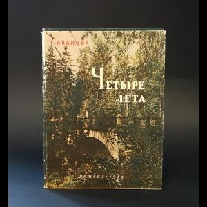 Иванова Татьяна Александровна - Четыре лета. Лермонтов в Середникове