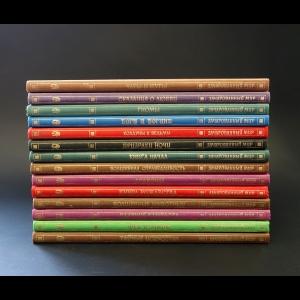 Авторский коллектив - Зачарованный мир (комплект из 14 книг)