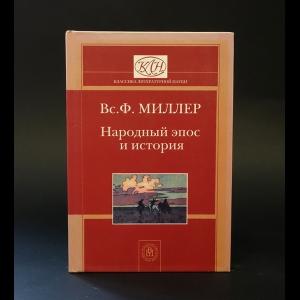 Миллер Вс.Ф. - Народный эпос и история