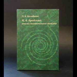 Колобаева Л.А. - И.А. Бродский: анализ поэтического текста