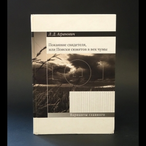 Агранович Л.Д. - Покаяние свидетеля, или Поиски сюжетов в век чумы